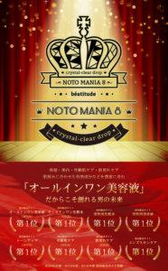 NOTOMANIA8(ノトマニア8)